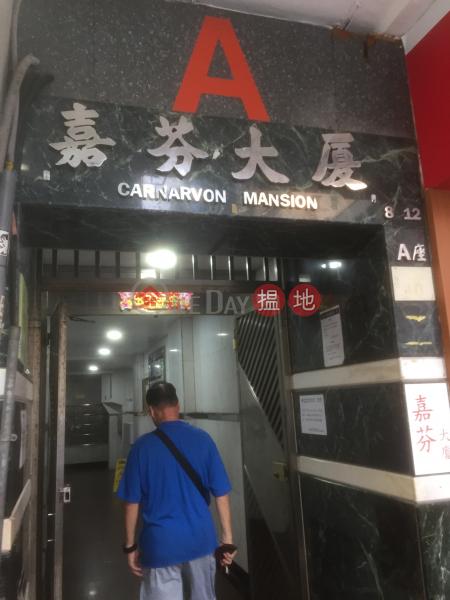 嘉芬大廈A座 (Carnarvon Mansion Block A) 尖沙咀 搵地(OneDay)(5)