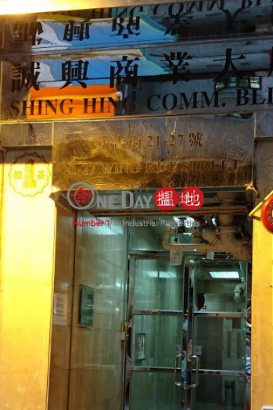 shing hing commercial building, Shing Hing Commerical Building 誠興商業大廈 Sales Listings | Central District (chanc-05420)