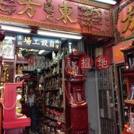 上海街311號,油麻地, 九龍