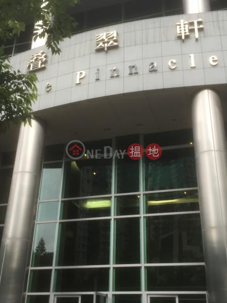 疊翠軒 1座 (Block 1 The Pinnacle) 將軍澳|搵地(OneDay)(4)