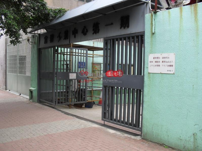 觀塘工業中心 觀塘區官塘工業中心(Kwun Tong Industrial Centre)出租樓盤 (lcpc7-05957)
