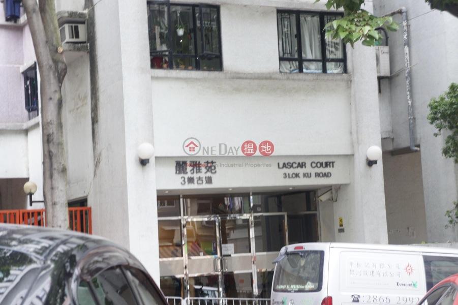 麗雅苑 (Lascar Court) 上環|搵地(OneDay)(3)