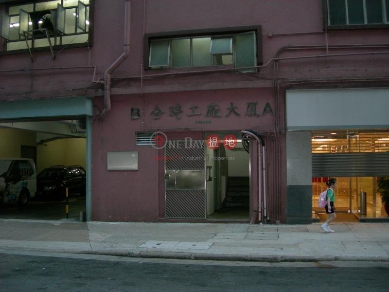 合時工廠大廈 (Hop Shi Factory Building) 柴灣|搵地(OneDay)(4)