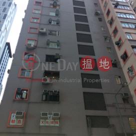 Chong Hing Building|祥興大廈