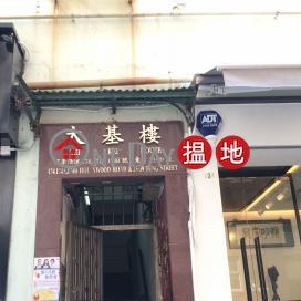Tai Kei House,Soho, Hong Kong Island