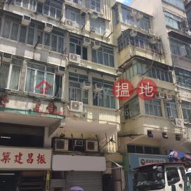 元州街328號,長沙灣, 九龍
