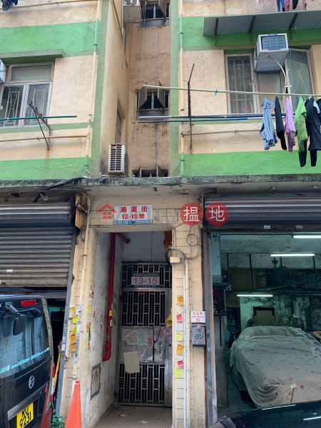 鴻運街13號 (13 HUNG WAN STREET) 土瓜灣 搵地(OneDay)(1)