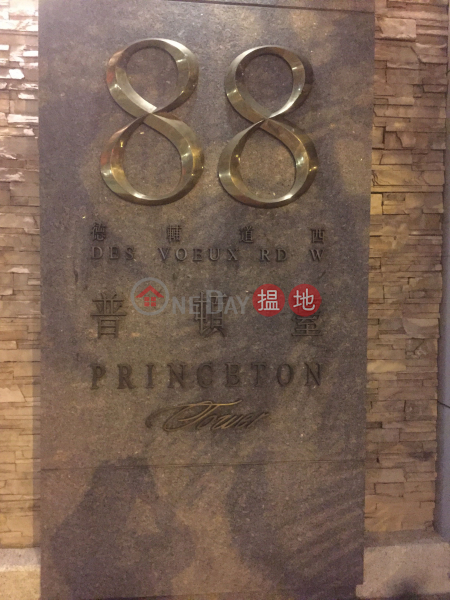 普頓臺 (Princeton Tower) 上環|搵地(OneDay)(5)