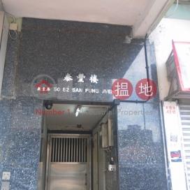 Tai Fung House,Sheung Shui, New Territories