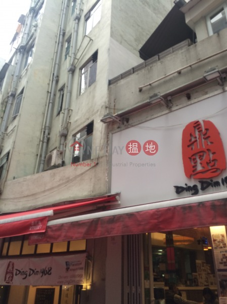 懷遠樓 (Wai Yuen Building) 蘇豪區|搵地(OneDay)(1)