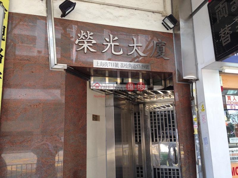 榮光大廈 (Wing Kwong Building) 太子|搵地(OneDay)(2)