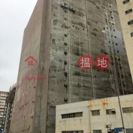 裕林貨倉凍房大廈C座,葵芳, 新界