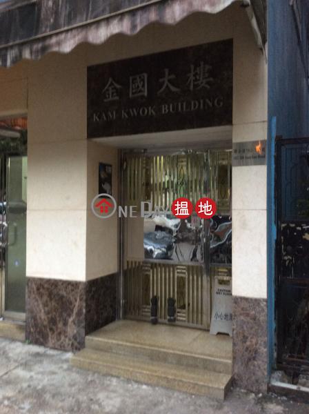 金國大樓 (Kam Kwok Building) 九龍城|搵地(OneDay)(1)
