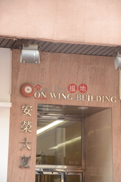 安榮大廈 (On Wing Building) 上環|搵地(OneDay)(4)