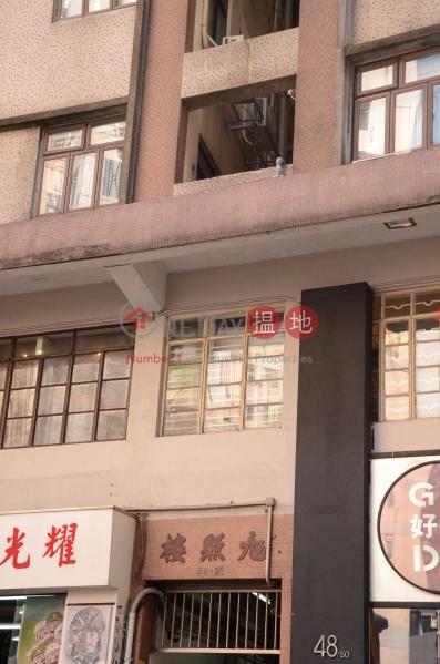 Yuk Chiu Building (Yuk Chiu Building) Soho|搵地(OneDay)(1)