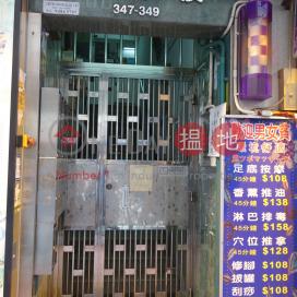 Sun Cheong Building,Shau Kei Wan, Hong Kong Island