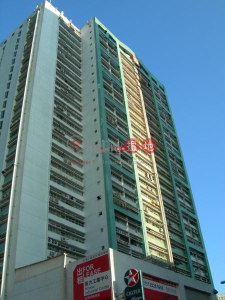 Sea View Loft Unit in Chai Wan / Siu Sai Wan / Hong Kong 安力工業中心(Honour Industrial Centre)出售樓盤 (chaiw-00538)