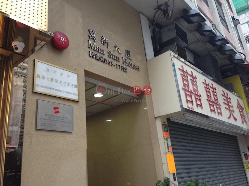 萬新大廈 (Mansun House) 旺角|搵地(OneDay)(2)