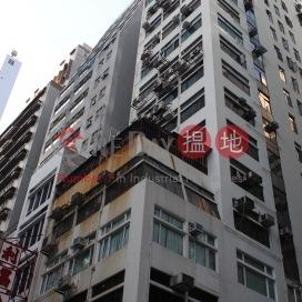 喜利商業大廈,上環, 香港島