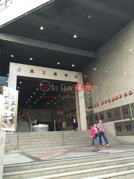Hongda Industrial Centre | 21-33 Tai Lin Pai Road | Kwai Tsing District | Hong Kong Rental HK$ 220,000/ month