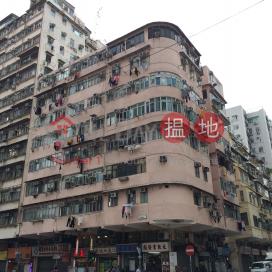 Yen Chow House|欽州大廈
