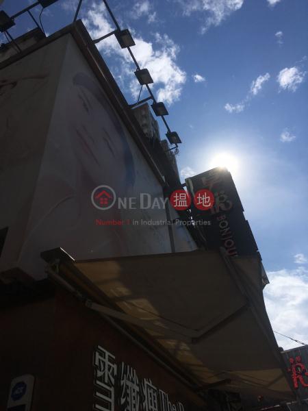 青山公路元朗段66號, (66 Castle Peak Road Yuen Long) 元朗|搵地(OneDay)(1)