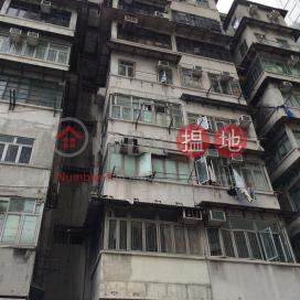 醫局街201A號,深水埗, 九龍