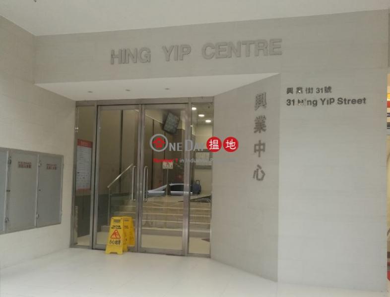 興業中心|觀塘區興業工廠大廈(Hing Yip Factory Building)出租樓盤 (lcpc7-05791)