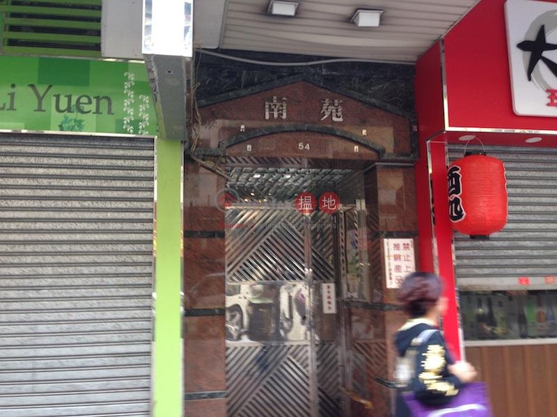 Nan Yuen Building (Nan Yuen Building) Prince Edward|搵地(OneDay)(3)