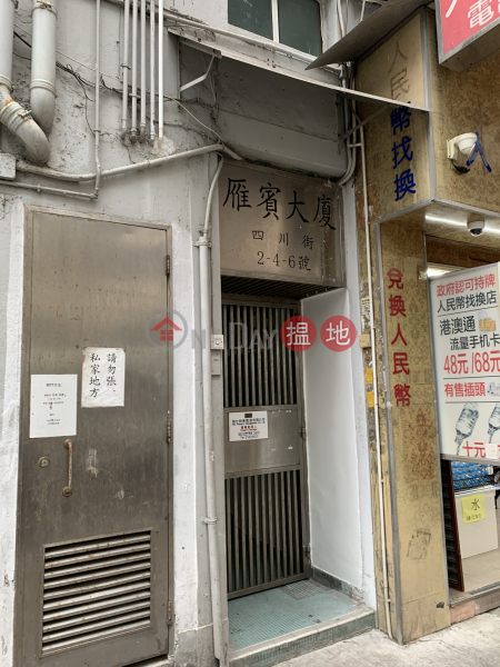 四川街2-6號 (2-6 Sze Chuen Street) 土瓜灣|搵地(OneDay)(1)