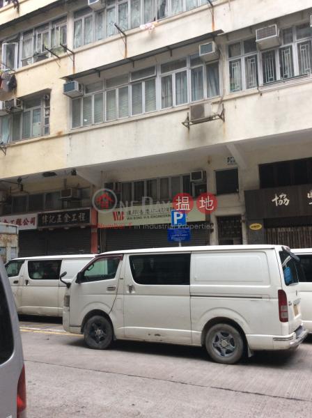 10 Man On Street (10 Man On Street) Tai Kok Tsui|搵地(OneDay)(2)