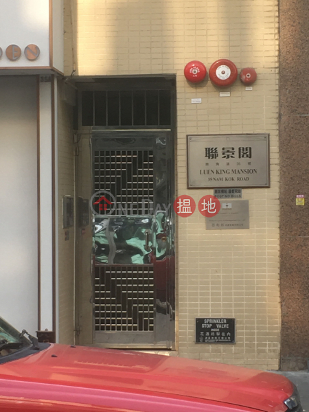 LUEN KING MANSION (LUEN KING MANSION) Kowloon City 搵地(OneDay)(2)