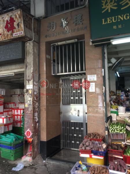 Kwan Wah Building (Kwan Wah Building) Yuen Long|搵地(OneDay)(2)