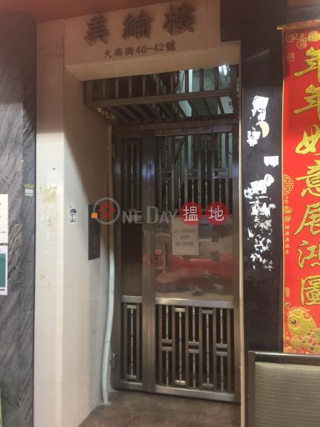 美綸樓 (Mei Lun House) 太子|搵地(OneDay)(1)