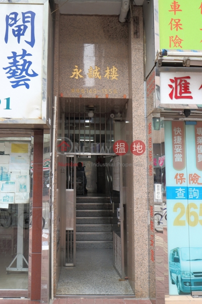 永誠樓 (Wing Shing Building) 大埔|搵地(OneDay)(1)