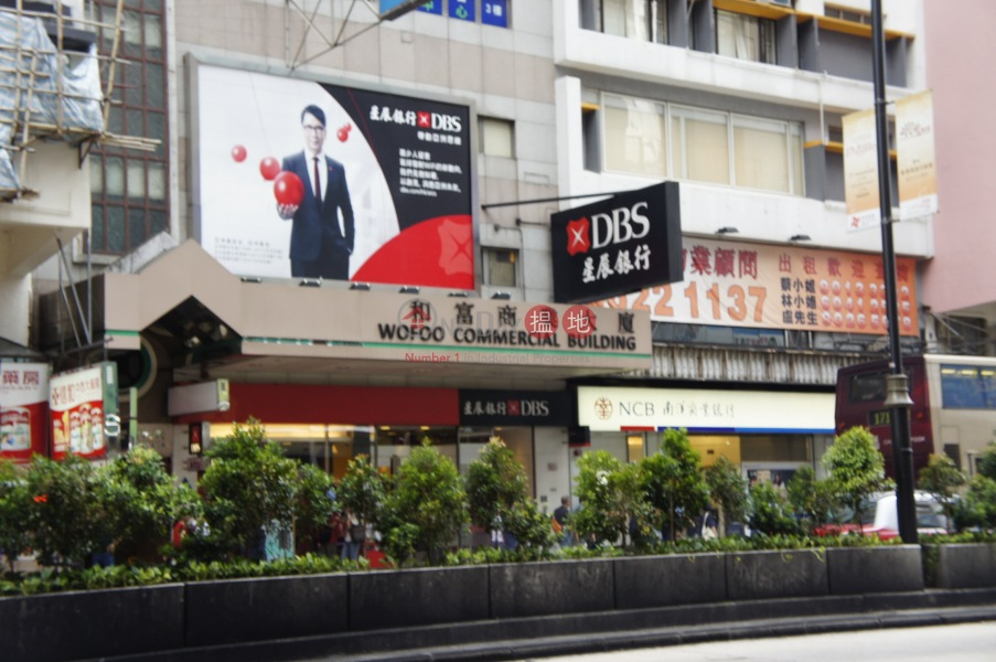 Wo Foo Commercial Building (Wo Foo Commercial Building) Mong Kok|搵地(OneDay)(3)