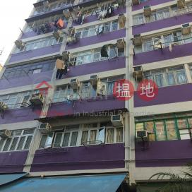 二陂坊8號,荃灣東, 新界