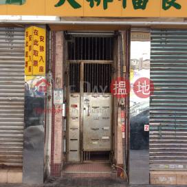 福榮街43號,深水埗, 九龍