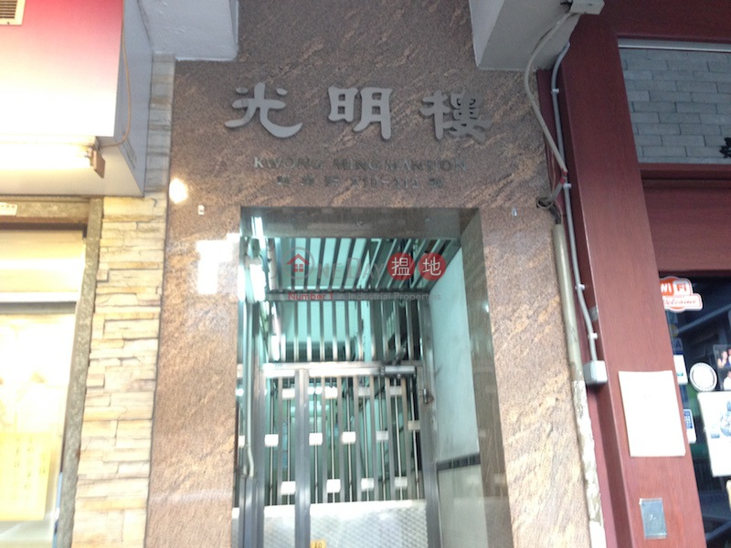 Kwong Ming Building (Kwong Ming Building ) Prince Edward|搵地(OneDay)(1)