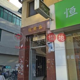 Bun Luen Building,Sheung Shui, New Territories