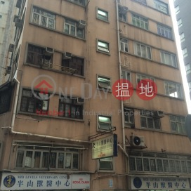Kin Hing House,Mid Levels West, Hong Kong Island