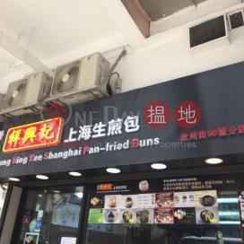 96-98 Yen Chow Street|欽州街96-98號