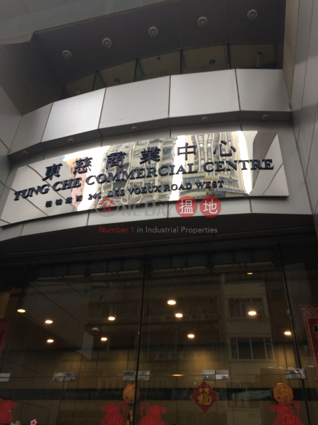Tung Che Commercial Centre (Tung Che Commercial Centre) Sai Ying Pun|搵地(OneDay)(2)