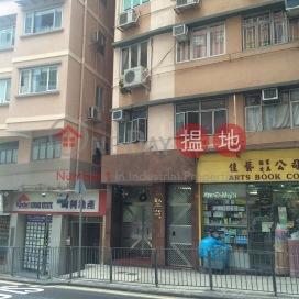 蘇豪區兩房一廳筍盤出售|住宅單位|堅苑(Kin Yuen Mansion)出售樓盤 (EVHK87403)_0