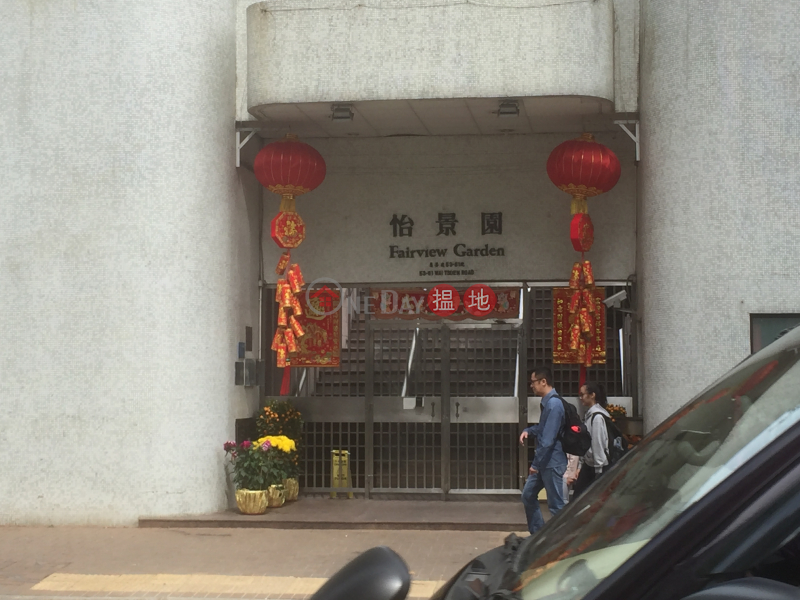Block 2 Fairview Garden (Block 2 Fairview Garden) Tsuen Wan East|搵地(OneDay)(2)
