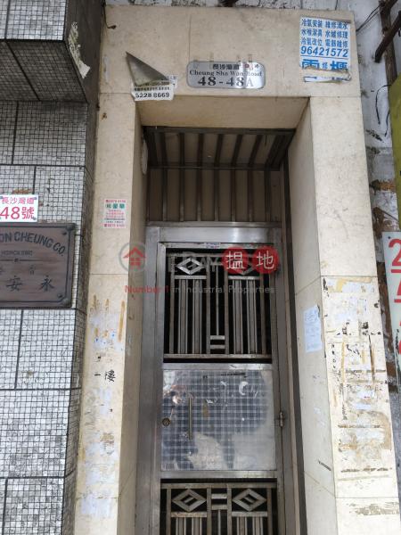 48 Cheung Sha Wan Road (48 Cheung Sha Wan Road) Sham Shui Po|搵地(OneDay)(3)