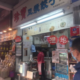 127A Ma Tau Wai Road,To Kwa Wan, Kowloon