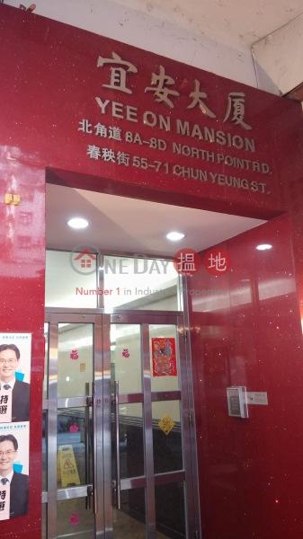 宜安大廈 (Yee On Mansion) 北角|搵地(OneDay)(4)