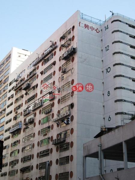 仁興中心|沙田仁興中心(Yan Hing Centre)出租樓盤 (charl-01756)