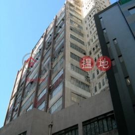 Ming Wah Industrial Building,Tsuen Wan East, New Territories